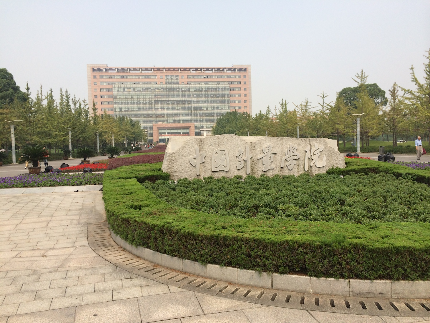 China Jiliang University campus